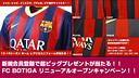 Nova web en japonès del FC Barcelona