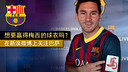 Leo Messi with the special shirt PHOTO: MIGUEL RUIZ