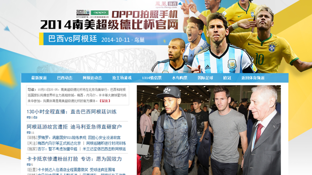 Neymar and Messi have been getting most of the attention in Beijing
